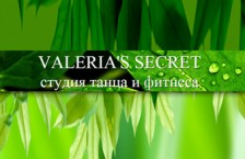 Студия фитнеса и танца «Valeria's Secret»