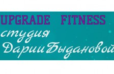 Фитнес-студия «UPGRADE Fitness»  (Апгрейд фитнес)